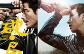 五分钟看完郭富城《破局》的韩国原版《走到尽头》