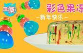 一起来做彩色果冻吧!