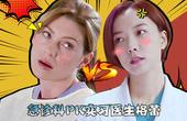 【理娱打挺疼】【第246期】急诊科PK实习生格蕾