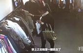 【安徽】监拍女子扮'顾客'偷衣服 监控记录作案全过程