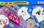 优衣库 UT多动漫主题T恤开售,今天你血拼了吗?