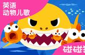 英语动物儿歌Baby Shark