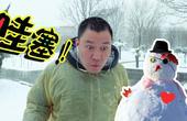 哇塞!这雪人!