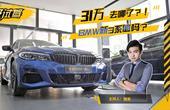 31萬! BMW新3系值嗎?