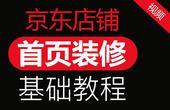 京东店铺装修教程视频全屏首页 电脑端装修教程开店#0709「WELBUY」