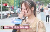 熊猫街访:哪个细节可以看出一个女生单身?妹子们这些细节暴露了
