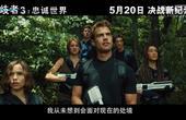 《分歧者3》曝520柔情版预告 科幻动作难掩真爱