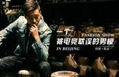 一个被电竞耽误的男模悍匪北京时尚街拍