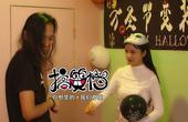 《搞笑档》第319集:万圣节变装趴体,教你如何吸引妹子的注意!