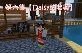 暑假海岛生存Daisy的老婆