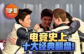 电竞史上十大经典翻盘!