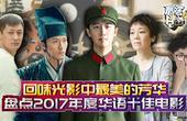 盘点2017年度华语十佳电影,回味光影中最美的芳华 120【暴走看啥片儿第三季】