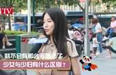 熊猫街访:你知道少女和少妇有什么区别?