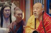 《奇葩组合》第34集 白娘子与许仙秀恩爱时被法海抓了现场