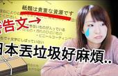 【6TV学日语看日本】丢掉的垃圾被退回?找原因学日语