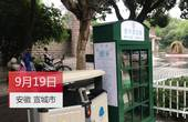 """【安徽】新鲜!安徽出现首个""""图书漂流屋"""" 全天24小时向市民开放"""