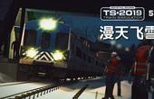 火车模拟2019 MNRR M7A 哈德逊线:漫天飞雪 TS2019
