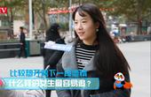 熊猫街访:你认为什么样的女生最容易追?90%的女生都是这样认为