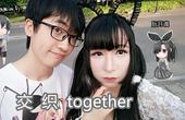 ☆交织together