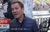 【郑州】数千人买便宜电动车陷入奇葩骗局 堵门讨说法
