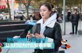 12.13 熊猫街访:女生约会为什么爱带闺蜜?