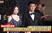霍思燕杜江现身电影节颁奖礼 嗯哼打哈欠超可爱