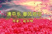 """《清平乐·春风依旧》赵令畤 视频朗诵 """"断送一生憔悴 只消几个黄昏"""""""