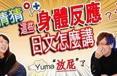 【6TV学日语看日本】这些身体反应日语怎么说?