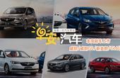 10月16日-本周新车速览