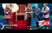 """潘长江搞笑小品""""飞天梦"""" 一个不靠谱的师傅和三个不靠谱的徒弟"""