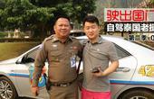 泰國1小時考來臨時駕照