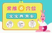 专治宝宝腹胀、腹泻、消化不良的有效推拿法
