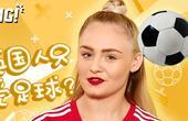 英国人体育只爱足球吗?