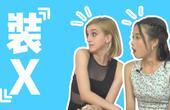 全球闺蜜团:世界装X指南
