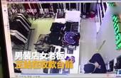【广东】口罩男持尖刀抢劫 女老板呼救被扑倒