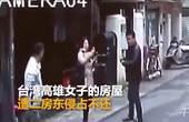 【台湾】二房东占屋不还 女房主上门讨要遭暴打