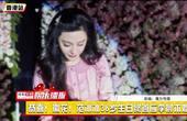 恭喜!撒花!范冰冰36岁生日终答应李晨求婚!