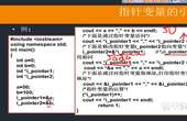 千锋软件测试进阶教程:4.11_函数与指针续十-1