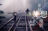 北京|开往梦想的地铁