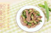 怀孕必吃: 秋葵牛柳