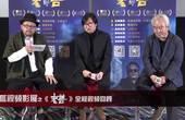 搜狐视频影展《老兽》视频全程记录