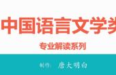 专业解读系列-中国语言文学类