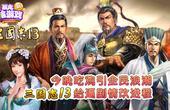 今晚吃鸡引全民浪潮 三国志13给逼剧情改进程 51【暴走玩啥游戏第二季】