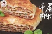 焦香酥嫩的千层牛肉饼