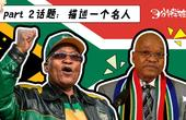 南非总统祖玛魔性英语表达法爆红网络, 被誉为最火新晋网红!