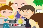 《嗨小冷》第九季:美女,让我插下队呗! 16