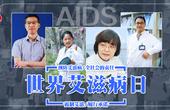 美女采访专家,才得知原来艾滋病就在自己身边...
