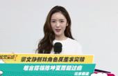 蔡文静新戏角色反差求突破 坦言搭档陈坤夏雨超过瘾