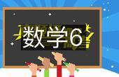 【高考真题通】2017高考数学浙江卷6