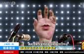 【独播】恶搞咸猪手现身记者发布会【小略周一贱135】